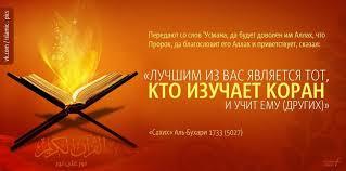 Ислам реферат Реферат на тему хадисы