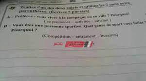 صفحة شاومينج بيغشش ثانوية عامة Shawming وحقيقة نشر نموذج اجابة امتحان  الفرنساوي 2021 للصف الثالث الثانوي - موقع صباح مصر