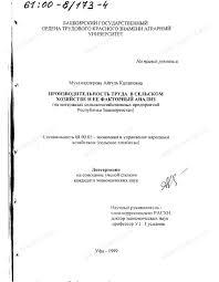 Диссертация на тему Производительность труда в сельском хозяйстве  Диссертация и автореферат на тему Производительность труда в сельском хозяйстве и ее факторный анализ