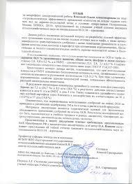 Диссертационный совет при ВИУА им Прянишникова ЦИНАО ВНИИ  Отзыв Ступакова А Г