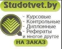 Курсовая работа по бухгалтерскому учету заказать в Минске Курсовая работа по бухгалтерскому учету