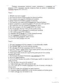 КОПРы с ответами по английскому языку КОПРы Банк рефератов  КОПРы с ответами по английскому языку 07 02 12