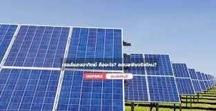 เซลล์แสงอาทิตย์คืออะไร? ให้ธรรมชาติสร้างไฟฟ้าให้ ประหยัด ลดมลพิษจริงไหม?