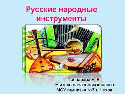 Урок музыки по теме Русские народные инструменты  Презентация к уроку