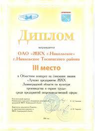 Администрация Никольского городского поселения Тосненского района  Диплом