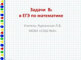 Контрольная работа по теме Производная в формате ЕГЭ  презентация для устной работы В8 в ЕГЭ