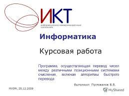 Презентация на тему Информатика Курсовая работа МИЭМ Программа  1 Информатика Курсовая