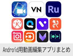 無料 動画 編集 アプリ