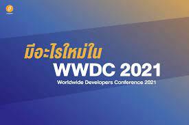 มีอะไรใหม่ใน WWDC 2021
