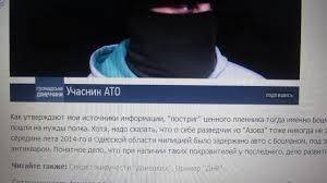 азовський рух ручные националисты авакова ахметова и кремля