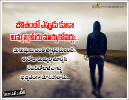 Best Self Motivation Ego Quotes In Telugu Dream