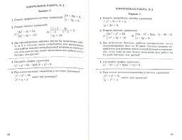 Алгебра самостоятельные работы класс александрова скачать