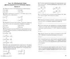 Геометрия класс Контрольно измерительные материалы ФГОС  Геометрия 9 класс Контрольно измерительные материалы ФГОС