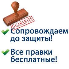 Заказать дипломную работу в Киеве Напишем качественно и недорого  сопровождение дипломных работ