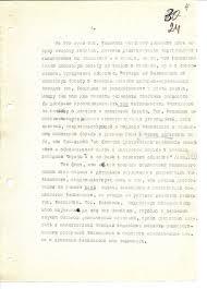 Отзыв на кандидатскую диссертацию В Г Баскакова  △вернуться в начало