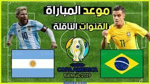 موعد مباراة البرازيل والارجنتين بنهائي كوبا أمريكا 2021 وتردد القنوان  المجانية الناقلة لها