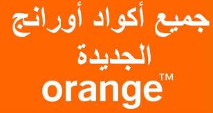 طريقة شحن كارت اورنج فكه 5 جنيه أكواد أورنج وأرقام خدمة عملاء أورنج مصر2021