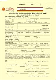 pradhan mantri mudra yojana application form pradhan mantri mudra shishu loan form application