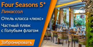 Отдых на Кипре c Библио-Глобус. Отправление: <b>Москва</b> ...
