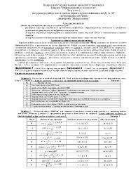 Задание на курсовую работу по дисциплине Информатика Требования  Задание на курсовую работу по дисциплине Информатика Требования к оформлению курсовой работы