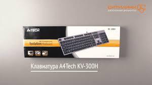 <b>Клавиатура A4Tech KV</b>-<b>300H</b> - YouTube