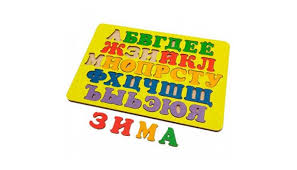 <b>Деревянная игрушка Tau Toy</b> Набор Русский алфавит ...
