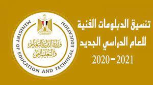 اعلان نتيجة الدبلومات الفنية 2021 صناعي وزراعي وتجاري وفندقي بنظام 3 و5  سنوات