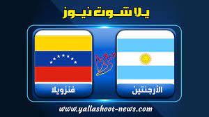 نتيجة مباراة الارجنتين وفنزويلا اليوم 2-9-2021 يلا شوت الجديد في التصفيات