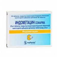 <b>Индометацин</b> таб.п/о раствор./кишечн. <b>25мг</b> №30 (Sopharma AD ...