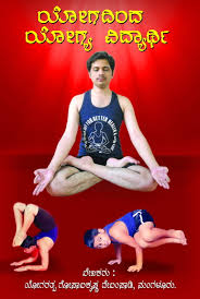 yoga book cover page