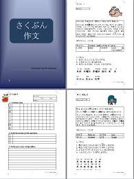 best learning ese images learning ese  learning essays learning ese booklet pdf sakubun reading and writing