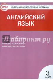 Книга Английский язык класс Контрольно измерительные  Английский язык 3 класс Контрольно измерительные материалы