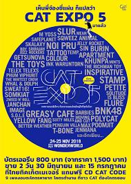 ด่วน! CAT EXPO 5 ขายบัตรเออรีบแล้วจ้ะ 800 จาก 1,500 บาท