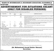 bise board 2015 jobs application form data entry operator gujranwala bise board 2015 jobs application form data entry operator junior clerk naib qasid