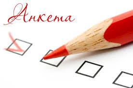 Опрос для дипломного исследования Опрос для дипломного исследования анкета социальное обслуживание диплом опрос помощь текст