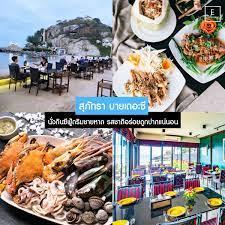 รวมร้านอาหารทะเล @หัวหิน อร่อยฟิน รับลมทะเล ชมวิวสุดโรแมนติก