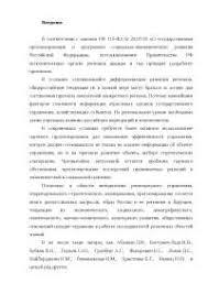 Прогнозирование показателей социально экономического развития  Прогнозирование показателей социально экономического развития Московской области диплом 2010 по экономике скачать бесплатно планирование годы