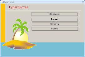 Курсовая Турагентства база данных access Скачать Курсовая Турагенство база данных access
