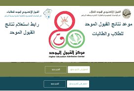 شاهد رابط استعلام وموعد نتائج القبول الموحد للجامعات السعودية المعتمدة  والكليات التقنية بمنطقة الرياض 2021 - الدمبل نيوز