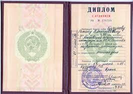 Дипломы и сертификаты ru Дипломы и сертификаты