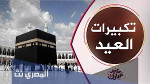تكبيرات عيد الاضحى مكررة mp3 - المصري نت