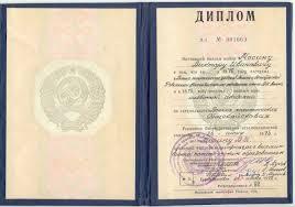 file Диплом военно политической академии имени В И Ленина jpg  file Диплом военно политической академии имени В И Ленина jpg