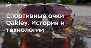 Спортивные очки Oakley. История и технологии — Блог «Спорт ...