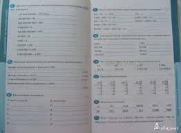 Иллюстрация из для Математика класс Рабочая тетрадь к  Иллюстрация 2 из 20 для Математика 5 класс Рабочая тетрадь к учебнику Н