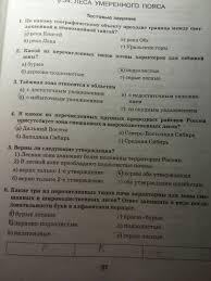ГДЗ рабочая тетрадь по географии класс Домогацких Часть 2