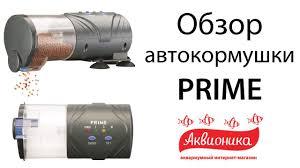 <b>PRIME</b> - <b>автоматическая кормушка</b> для аквариума на батарейках ...