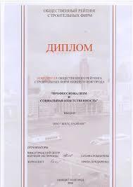 Награды Диплом победителя Общественного рейтинга строительных фирм Нижнего Новгород 2008г