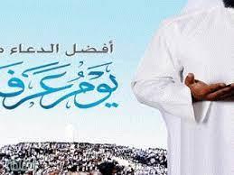 هل الدعاء يوم عرفة مستجاب لغير الحاج - المصري نت