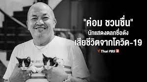 Thai PBS on Twitter: