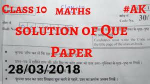 28 Paper Solution Of Class 10 Maths Question Paper 2018 Cbse Board